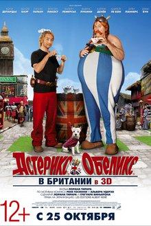 Астерикс и Обеликс 4: в Британии 3D