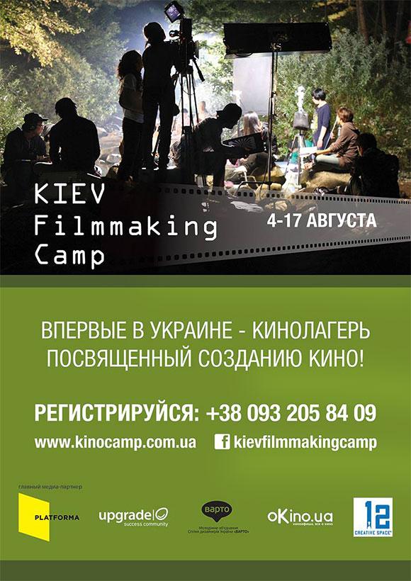 kievcamp