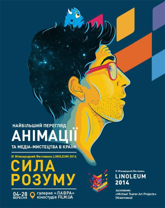 Фестиваль linoleum