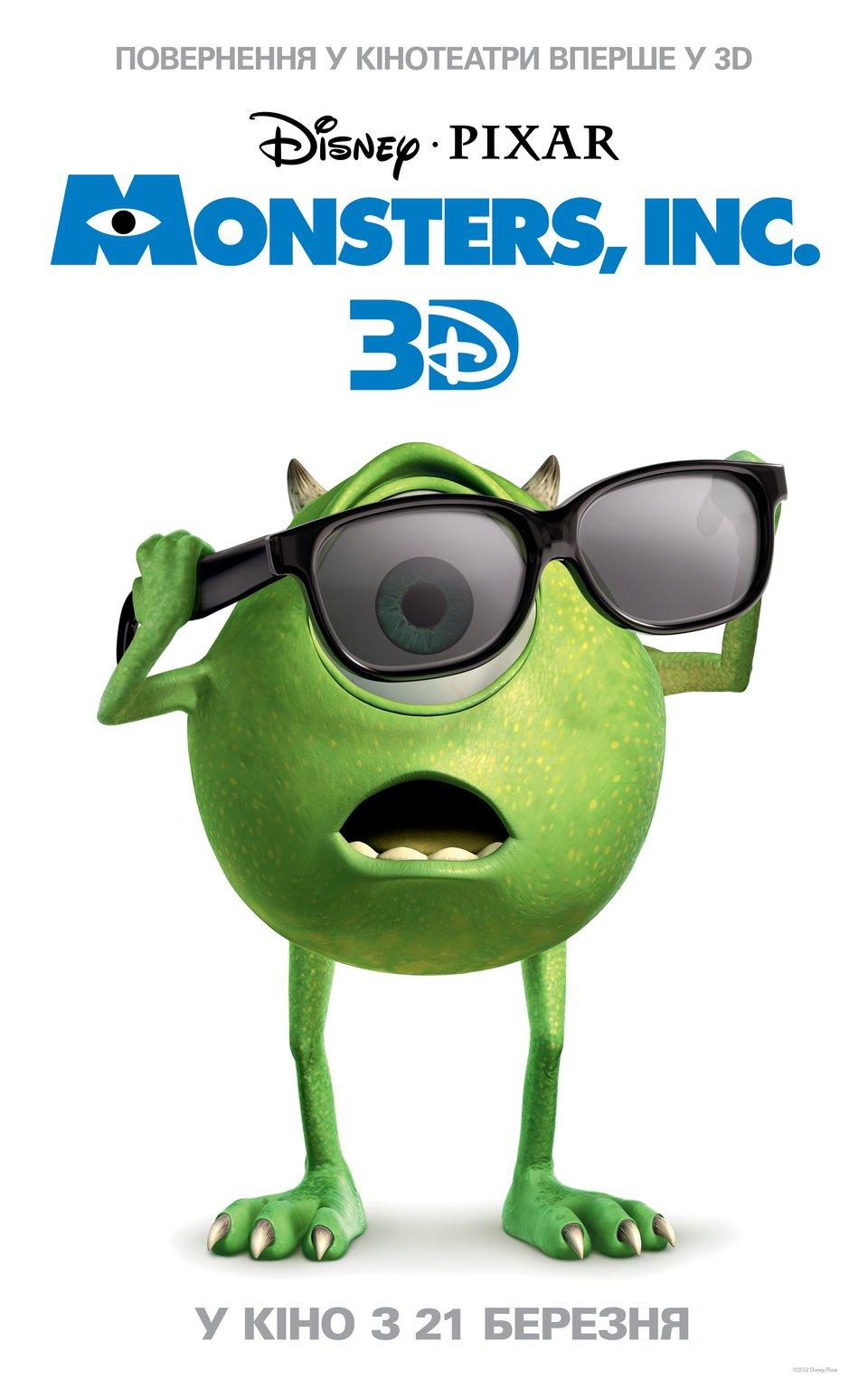 Постер университет монстров 3d