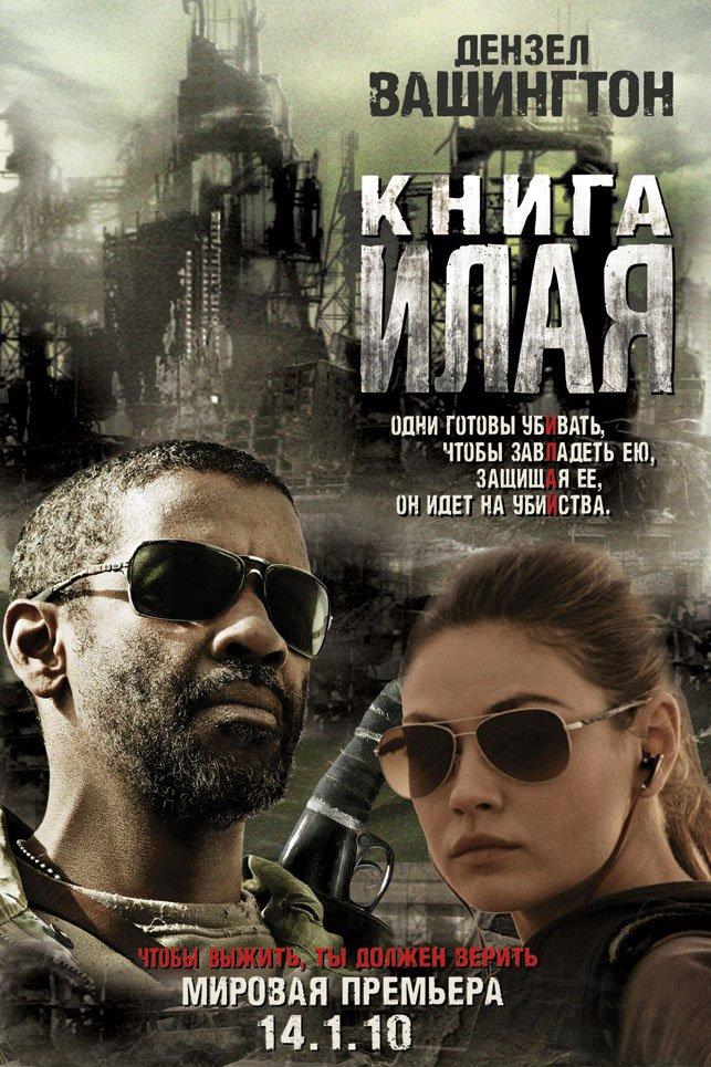 Смотреть фильм Книга Илая / The Book of Eli (2010) онлайн онлайн