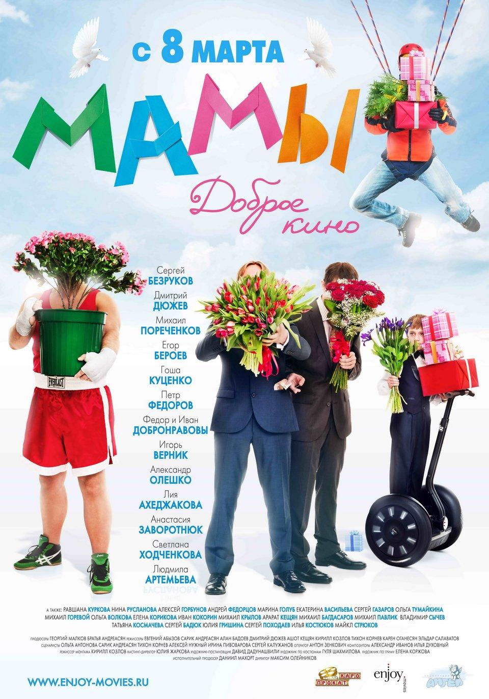 Мамы (2012) - Torrentino Поисковые тегиСмотреть онлайн Мамы (2012).На
