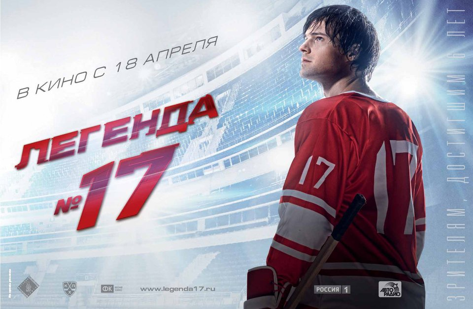 харламов хоккей фильм
