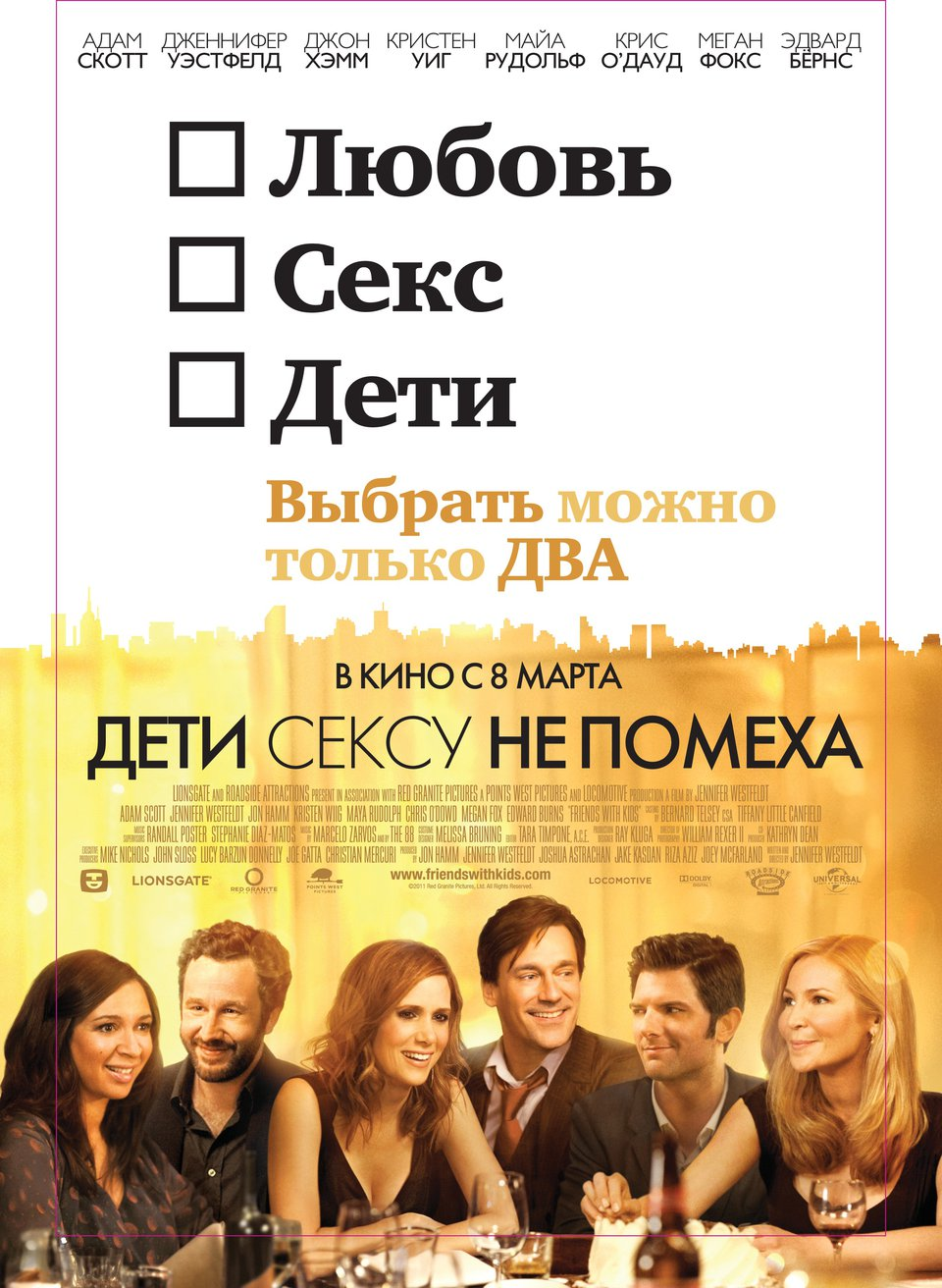 Дети сексу не помеха / Friends with Kids (2011) Blu-Ray 1080p USA