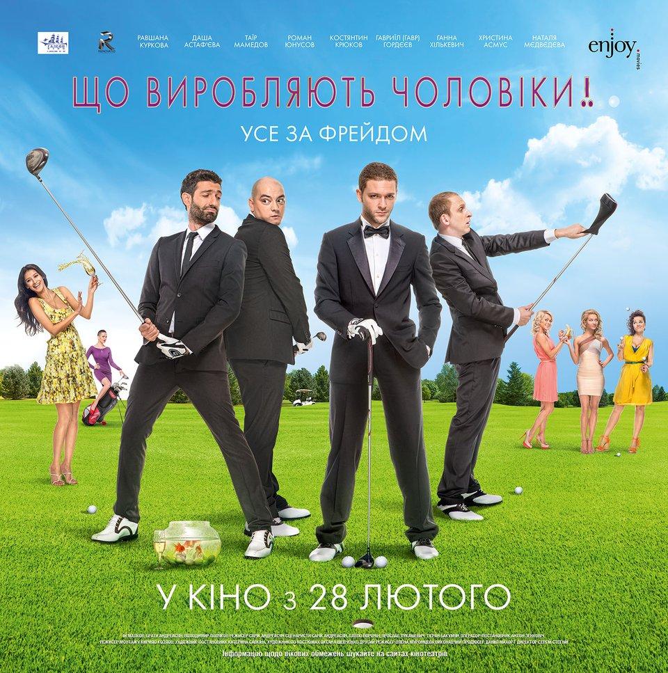 В распоряжение Filmz.ru для премьерного показа изображение хард
