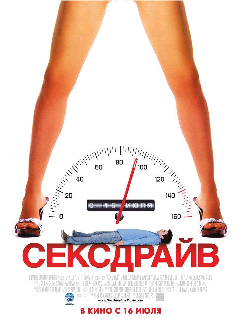 Смотреть Сексдрайв онлайн бесплатно / Sex Drive.