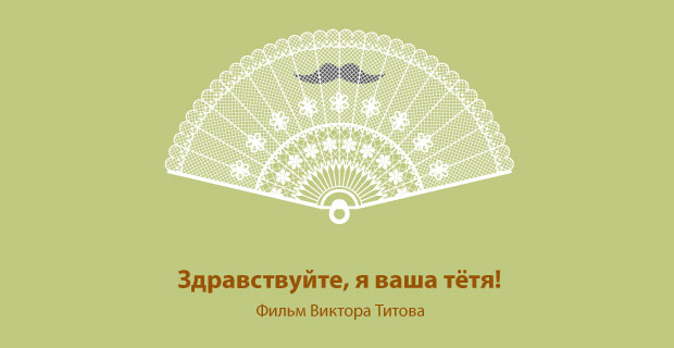 Минималистичные плакаты советских фильмов