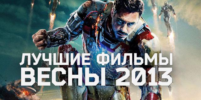 Лучшие фильмы весны 2013