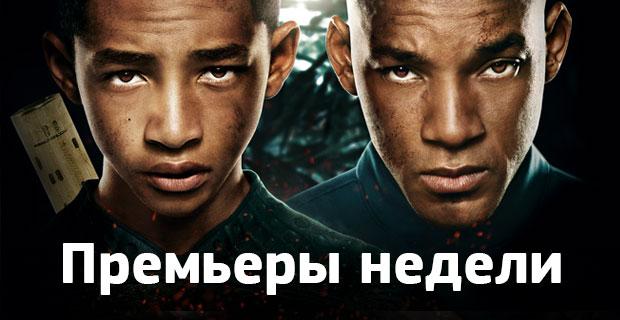Премьеры недели: Уилл Смит в беде, Израиль в Киеве и гей-сериал от Дженнифер Лопес