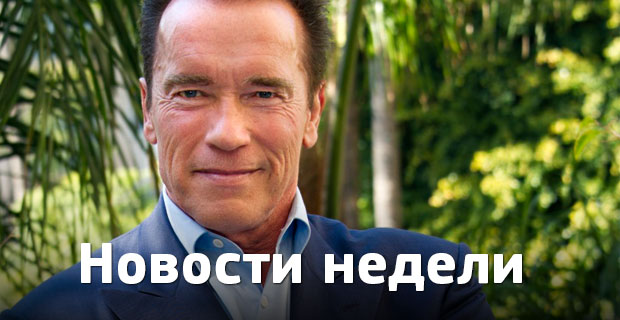 Новости недели: Шварценеггер и зомби, рекорд «Безумцев» и режиссерский дебют Мии Васиковской
