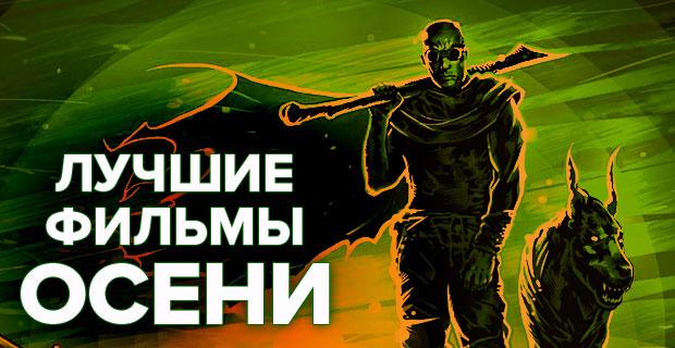 Лучшие фильмы осени 2013