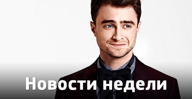 Новости недели: новые «Мстители», Гарри Поттер в СССР и «Доктор Кто» в кино
