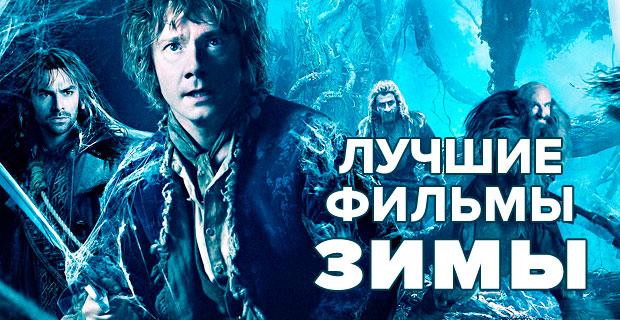 30 лучших фильмов зимы 2013/2014