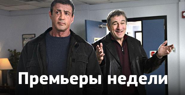 Премьеры недели: теракты от русских, бокс и Третья мировая