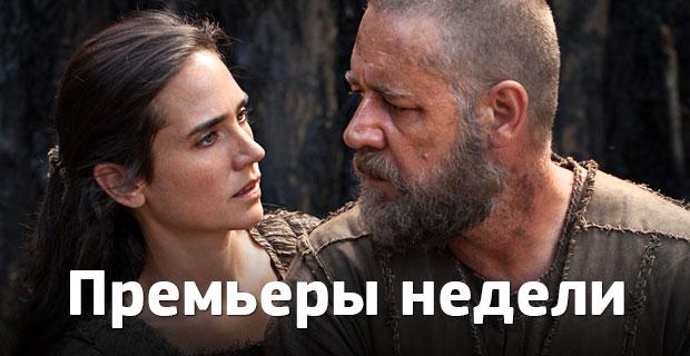 Премьеры недели: «Ной», Леа Сейду и украинский Доктор Зло