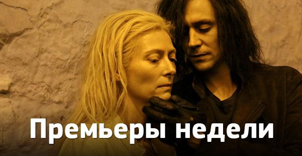 Премьеры недели: вампиры Джармуша, Костнер-киллер и комедия с копами