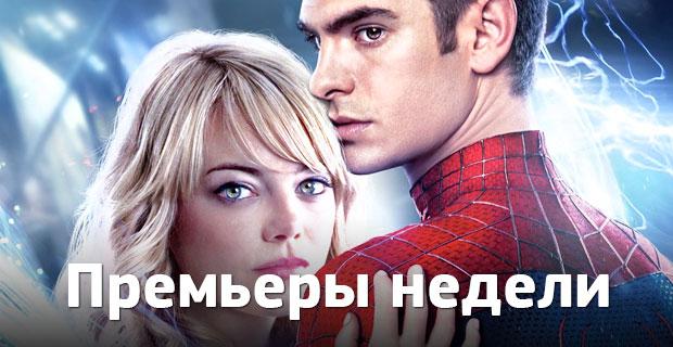 Премьеры недели: голая Скарлетт Йоханссон, Человек-паук и русский рэп