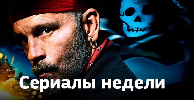 Сериалы недели: старт «Ночной смены», премьера «Черепа и костей» с Джоном Малковичем