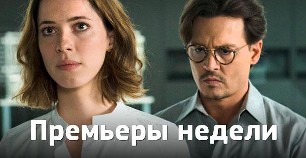 Премьеры недели: виртуальный Джонни Депп, ковбой Шарлиз Терон и Одесса