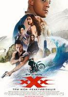Три икса: Мировое господство (xXx: Реактивизация)