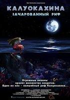 Калуокахина: Зачарованный риф