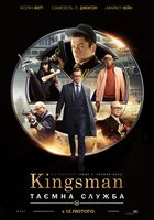 Kingsman: Тайная служба