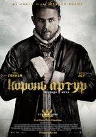 Меч короля Артура (Король Артур: Легенда меча)