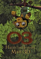 Оз: Нашествие летающих обезьян 3D