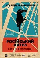 Русский дятел