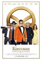 Кингсман2 (Кингсман: Золотое кольцо)
