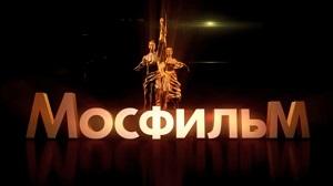 Мосфильм: советская классика